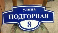 Изготовление табличек на заказ, информационные стенды от Papirusdv