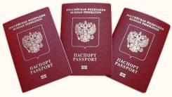 Загран Паспорт Без очередей! Выезд курьера бесплатно! Звоните!