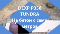 DEXP Ixion P350 Tundra. Б/у