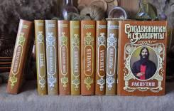Серия Сподвижники и фавориты 12 томов