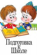 Качественная подготовка ребенка к школе