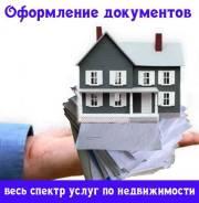 Оформление документов связанных с недвижимостью