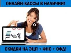 Онлайн-кассы.