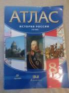 Атласы по истории. Класс: 8 класс