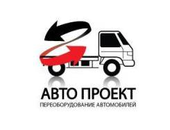 Переоборудование любых грузовых и пассажирских автомобилей в фургоны,