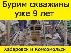 """Бурение скважин на воду """"под ключ"""" в Хабаровске и Комсомольске"""