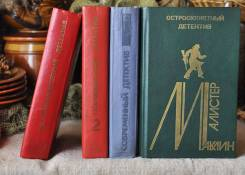 Подборка детективов 4 книги. Цена за все !
