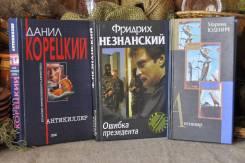 Подборка детективов 3 книги