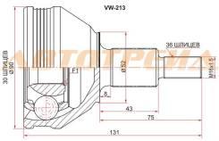 Шрус наружный VAG POLO 09-/FABIA 11-15/RAPID 13-15/IBIZA 06- SAT VW-213