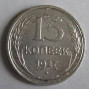 15 копеек 1927 года. Серебро. В наличии!