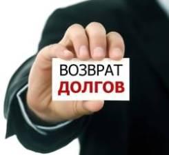 Взыскать долги с компаний и граждан. До суда и через суд. Опыт! Жми!