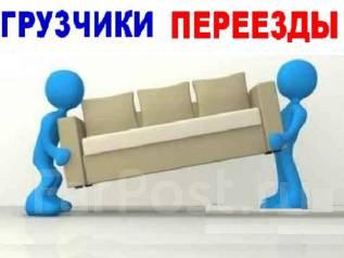 Грузчик. ИП Максимова. Владивосток