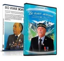 "DVD диск Базылхана Дюсупова ""Во имя жизни"""