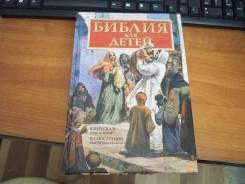 Библия для детей от 4 до 11 лет