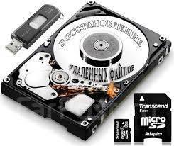 Восстановление информации с внешних жестких дисков флешек, карт памяти