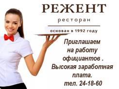 """Официант. Ресторан """"Режент"""". Бульвар Амурский 43"""