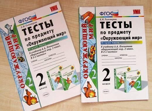 Новые тесты контрольные работы и т д Школа России кл  Контрольные проверочные работы Класс 2 класс