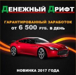 Дополнительный доход от 6500 рублей в день! Предложение ограничено