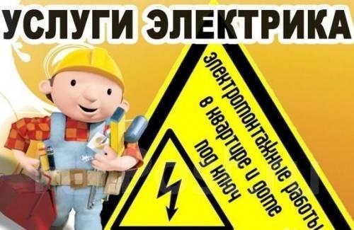 Электромонтажные работы. Электрика под ключ. Опыт более 20 лет.