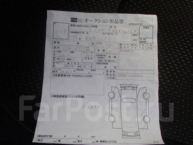Крыло. Mitsubishi RVR, GA3W, GA4W Mitsubishi ASX, GA3W
