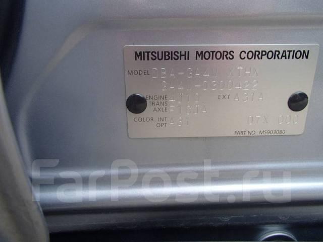 Лонжерон. Mitsubishi RVR, GA3W, GA4W Mitsubishi ASX, GA3W, GA4W