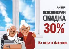 Скидки пенсионерам на окна и балконы! Сэкономь на окне!
