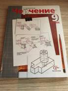 Черчение, инженерная графика. Класс: 9 класс