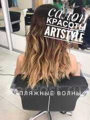 Салон красоты ArtStyle. Стрижки. Сложные окрашивания волос.