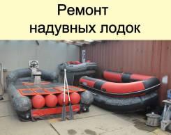 Грамотный и недорогой ремонт надувных лодок ПВХ всех типов.