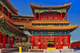 Пекин. Экскурсионный тур. Пекин через Фуюань