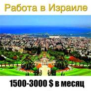 Работа в Израиле! Зарплаты от 100 тр в месяц! Легальная работа!