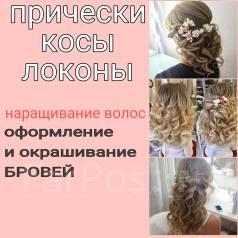 Прически, локоны, косы