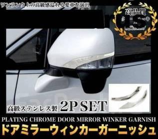Накладка на зеркало. Nissan Patrol, Y62. Под заказ