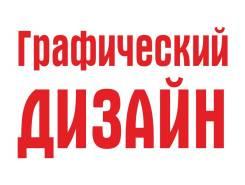 Графический дизайнер. ИП Тарасов А.О. Улица Русская 17