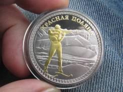 Биатлон . Сочи-2014 . коллекционная монета