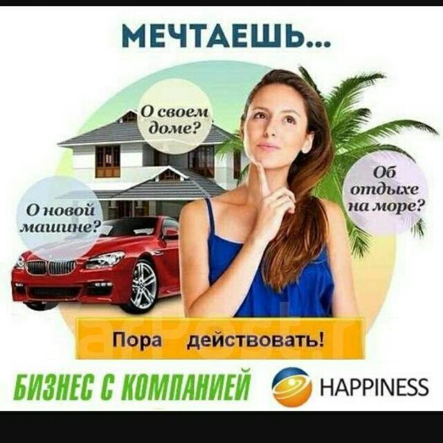 Happiness - приглашает на серьезный бизнес - серьезных партнеров !