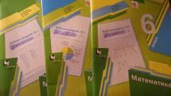 Рабочие тетради по математике. Класс: 6 класс