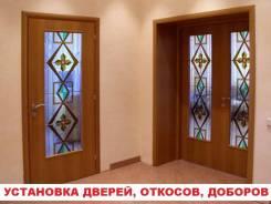 Установка деревянных, металических дверей с откосами