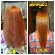 Кератиновое выпрямление волос. Ботокс для волос. Нанопластика для волос