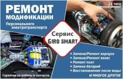 Ремонт гироскутеров от 1дня, гарантия, детали в наличии от Гиро-смарт.