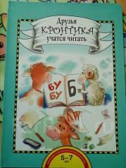 Продам книги для подготовки ребёнка к школе