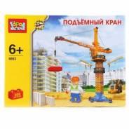 """Конструктор """"Город мастеров"""" Подъемный кран"""