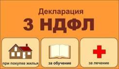 Составление деклараций ИП и ООО. 500 руб.