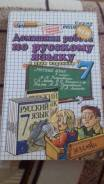 Задачники, решебники по русскому языку. Класс: 7 класс