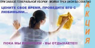 Генеральная уборка, химчистка ковров, мойка окон, уборка офисов и домов