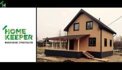 Строительство с компанией «Home Keeper»