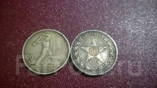 50 копеек 1922 года ПЛ + 50 копеек 1924 года ТР
