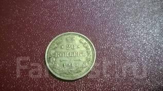 20 копеек 1915 года ВС состояние на 5