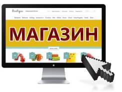 Интернет Система Продаж. Опт и Розница. 2 в 1