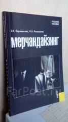 Мерчандайзинг. Парамонова Т. Н., Рамазанов И. А.